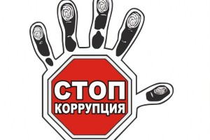 Сообщите о фактах коррупции!
