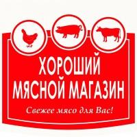 Предпринимателю из Череповецкого района помогли открыть новый мясной магазин